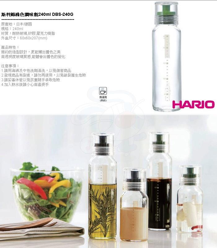 (複製)【HARIO】斯利姆黑色調味瓶240ml DBS-240B