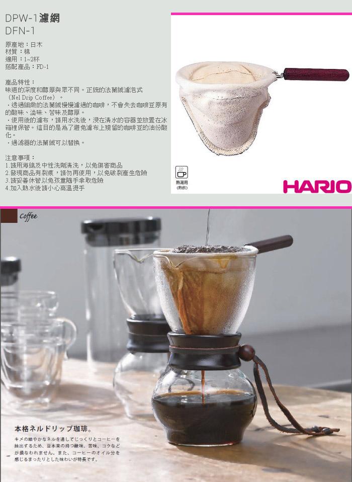 (複製)【HARIO】V60免濾紙咖啡獨享杯 CFO-1B