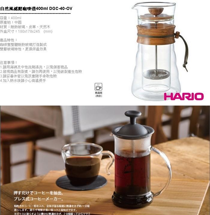 (複製)【HARIO】DPW-3濾網1~4杯 DFN-3