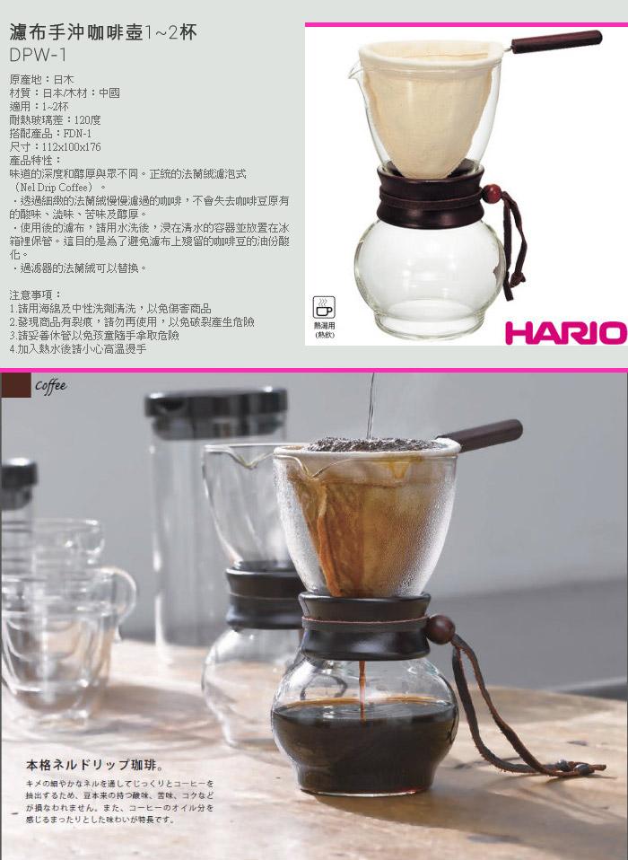(複製)【HARIO】自然風濾壓咖啡壺400ml DGC-40-OV