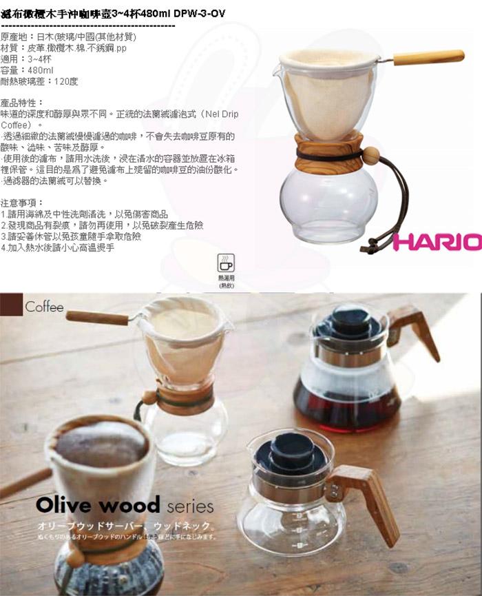 (複製)【HARIO】濾布手沖咖啡壺480ml 3~4杯 DPW-3