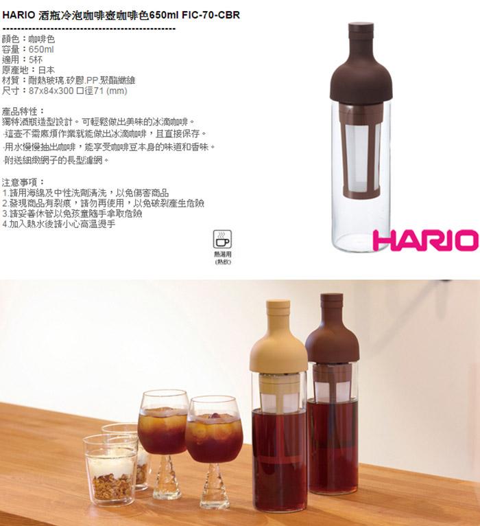 【HARIO】酒瓶冷泡咖啡壺咖啡色650ml FIC-70-CBR