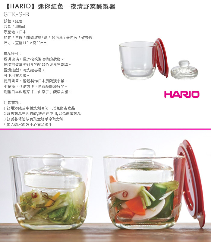 (複製)【HARIO】迷你白色一夜漬野菜醃製器 / GTK-S-OW