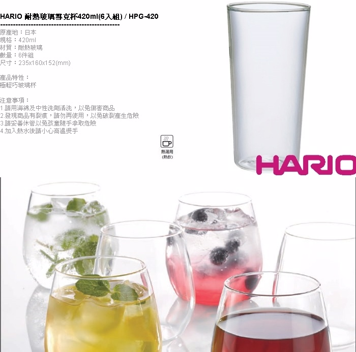 【HARIO】 耐熱玻璃雪克杯420ml(6入組) / HPG-420
