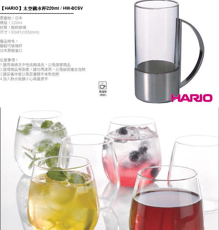 (複製)【HARIO】 耐熱玻璃雪克杯420ml(6入組) / HPG-420