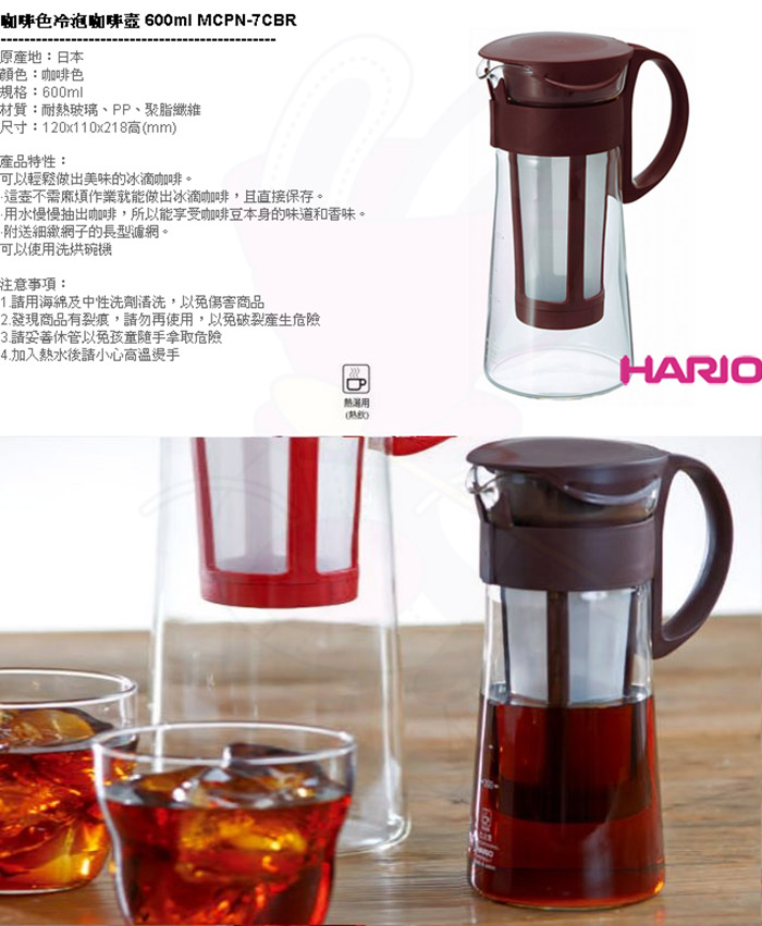 (複製)【HARIO】紅色冷泡咖啡壺 1000ml MCPN-14R
