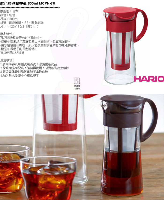 (複製)【HARIO】迷你咖啡色冷泡咖啡壺600ml MCPN-7CBR