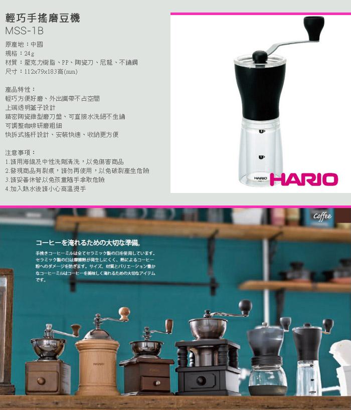 (複製)【HARIO】簡約手搖磨豆機 MSCS-2TB