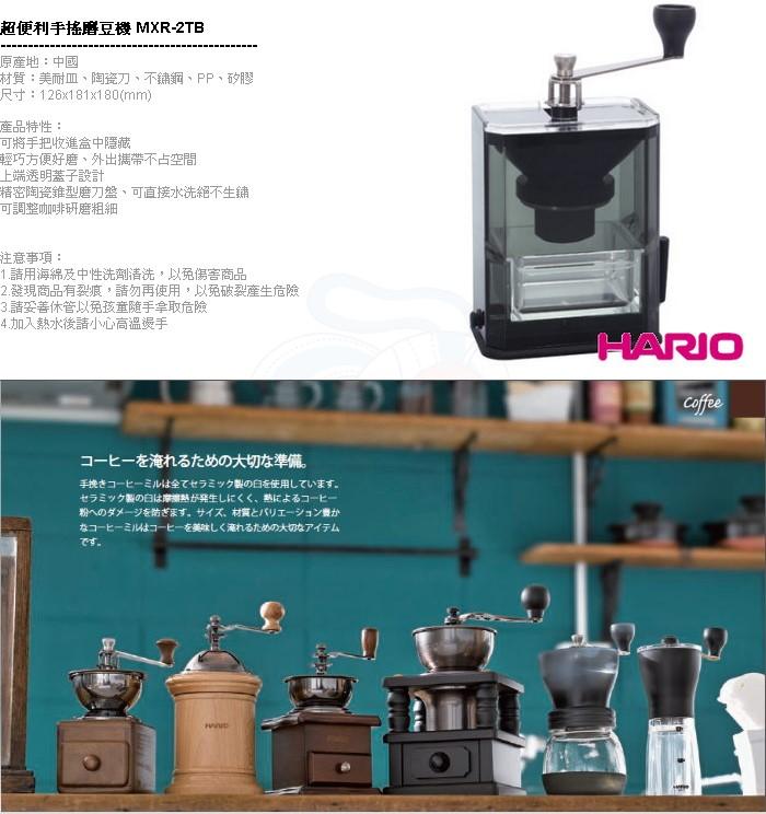 (複製)【HARIO】輕巧手搖磨豆機 MSS-1B