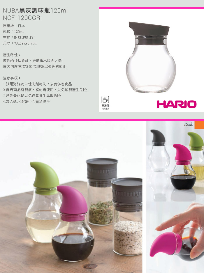 (複製)【HARIO】NUBA曲線桃紅調味瓶180ml NCD-180PC