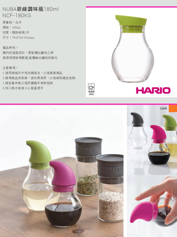 (複製)【HARIO】NUBA黑灰調味瓶180ml NCF-180CGR