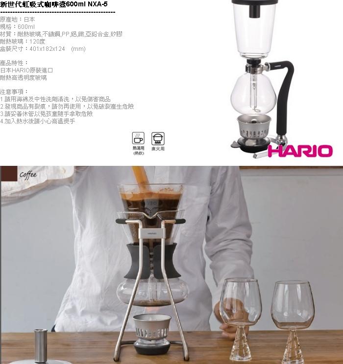(複製)HARIO 迷你虹吸式咖啡壺120ml(1杯用) DA-1SV