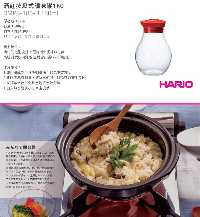 (複製)HARIO|酒紅按壓式調味罐120 OMPS-120-R 120ml