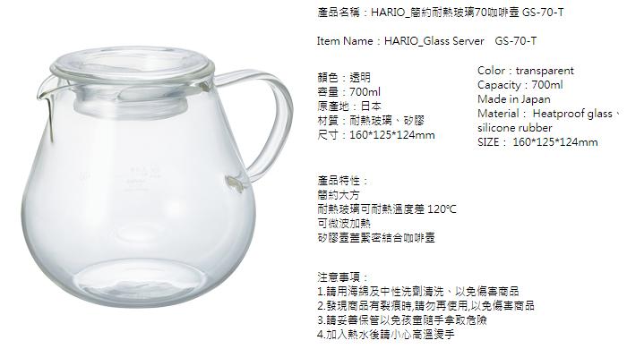 (複製)HARIO 簡約耐熱玻璃45咖啡壺 GS-45-T