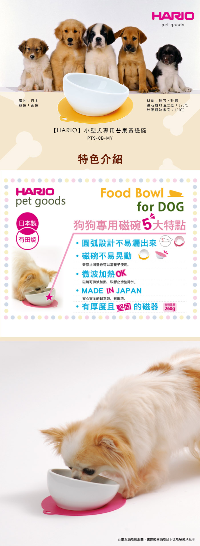 (複製)HARIO  小型犬專用櫻桃粉紅磁碗  PTS-CB-PC