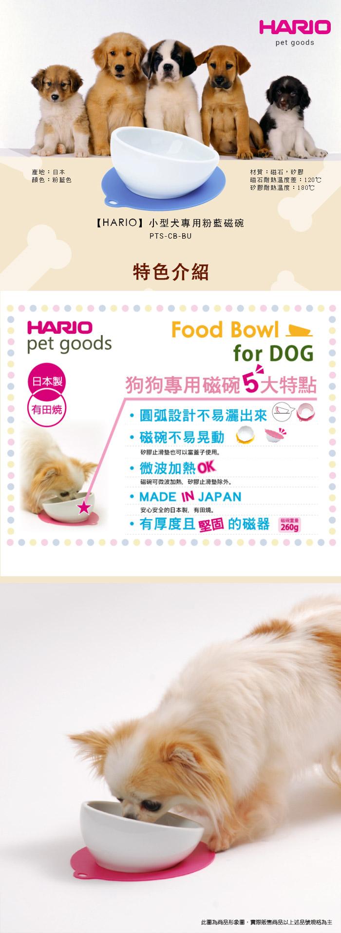 (複製)HARIO  小型犬專用芒果黃磁碗  PTS-CB-MY
