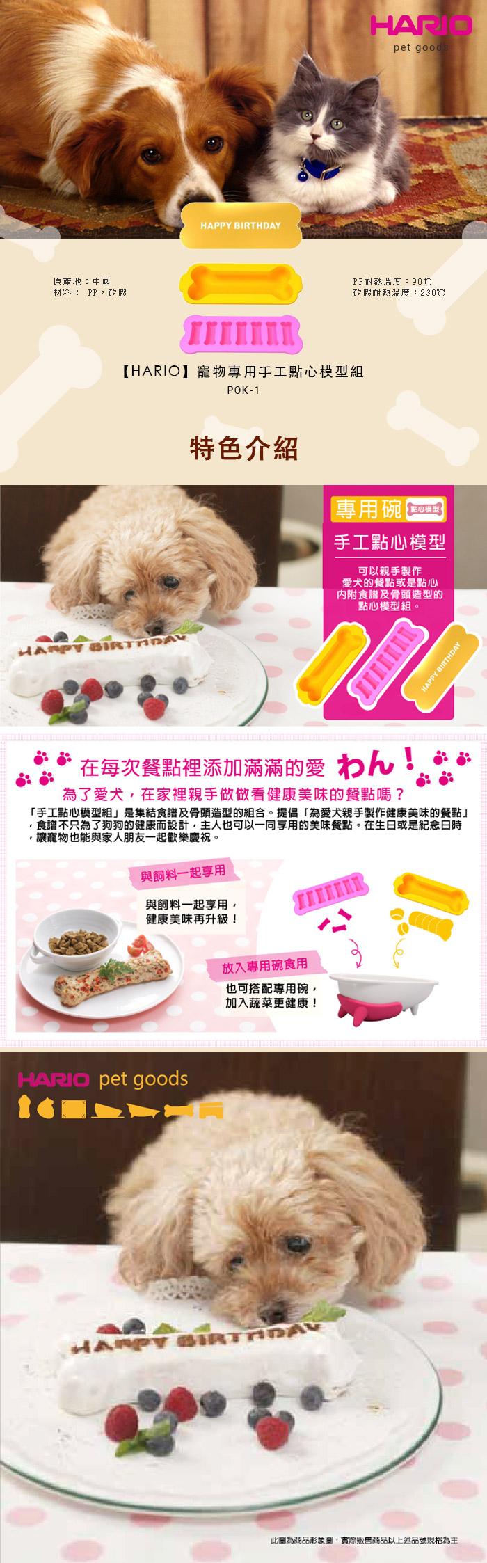 (複製)HARIO  狗狗專用小餐桌  PTS-WT-CBR