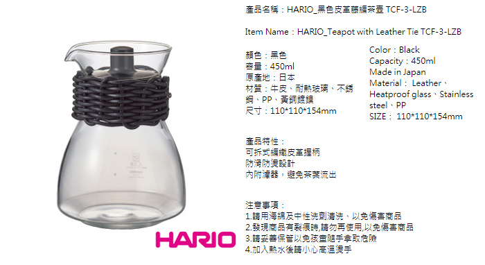 (複製)【HARIO x i ro se】棕色皮革藤編咖啡杯300ml HCF-8-LZN