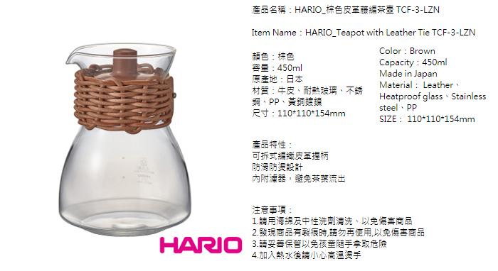 (複製)【HARIO x i ro se】黑色皮革藤編茶壺450ml TCF-3-LZB