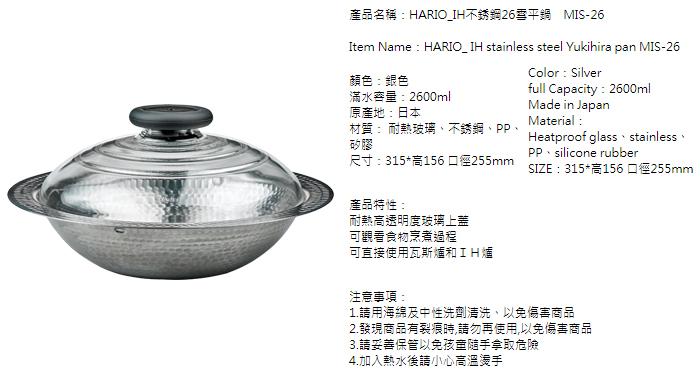 (複製)【HARIO】IH不銹鋼23雪平鍋1900ml MIS-23