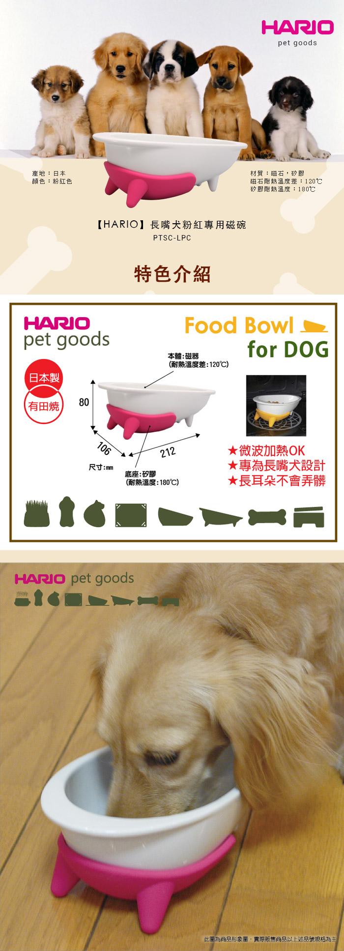 (複製)HARIO|黑色法鬥犬專用碗  PTS-BH-B
