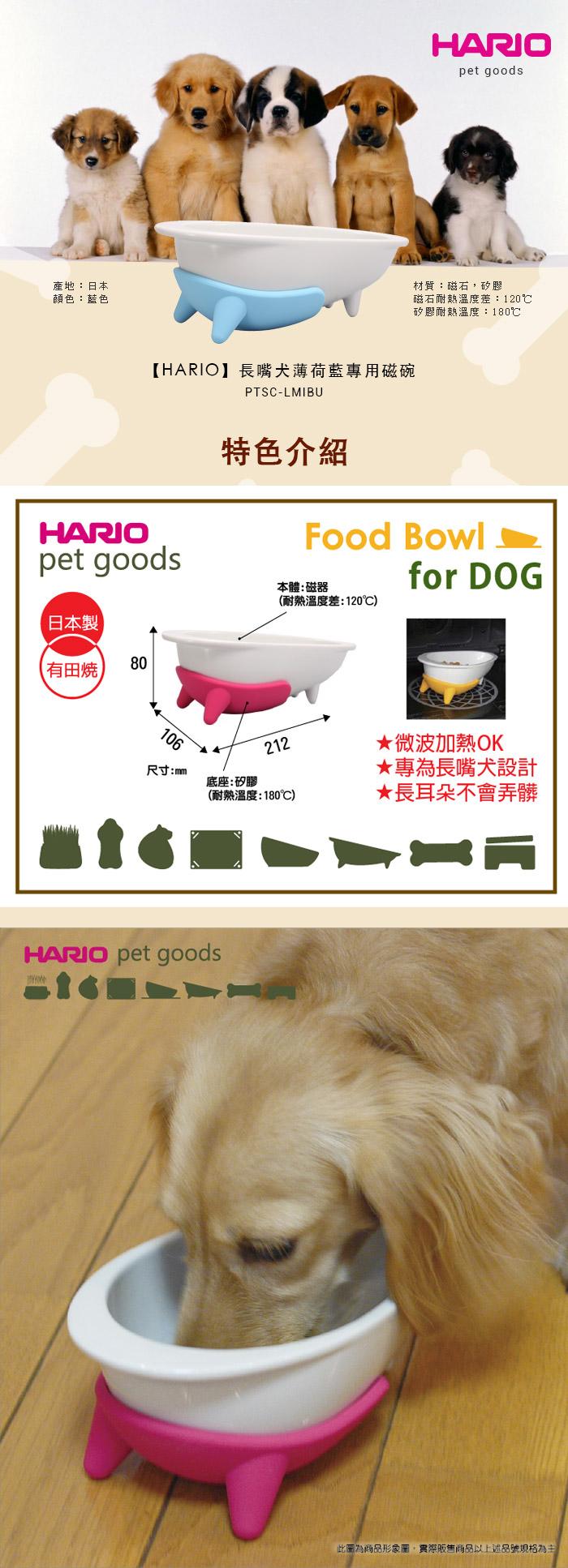(複製)HARIO 長嘴犬芒果黃專用磁碗  PTSC-LMY