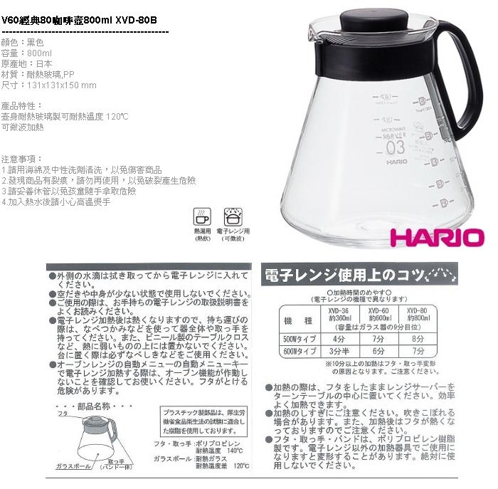 【HARIO】V60經典80咖啡壺800ml XVD-80B