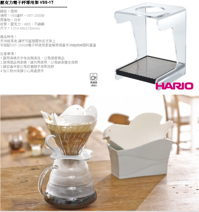 (複製)【HARIO】咖啡電子溫度計 VTM-1B