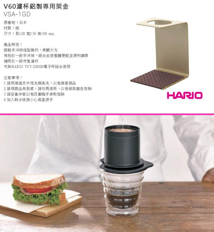 (複製)【HARIO】V60濾杯鋁製專用架銀 / VSA-1SV