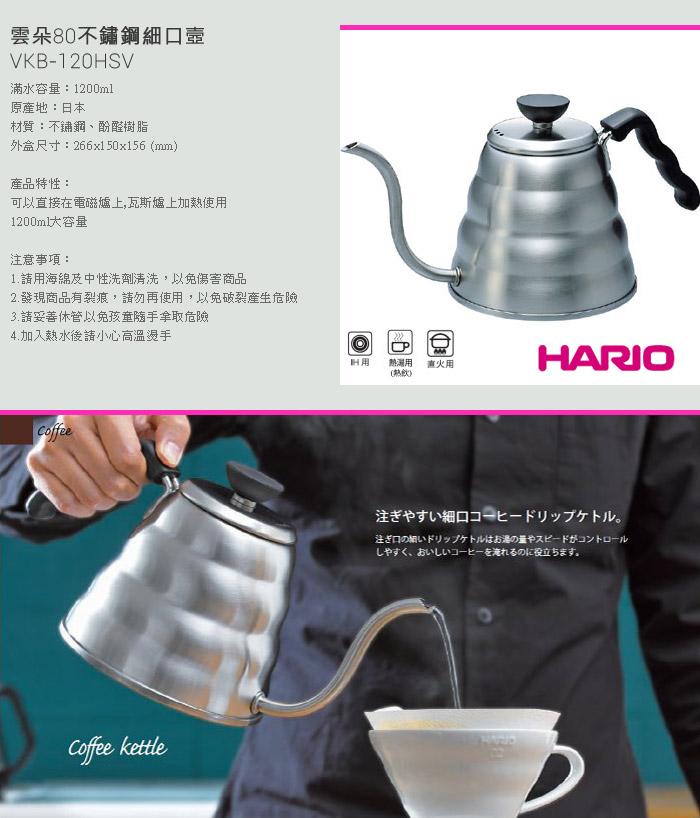 (複製)【HARIO】雲朵不鏽鋼細口壺 / VKB-70HSV
