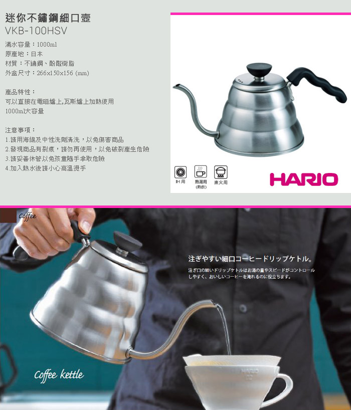 (複製)【HARIO】雲朵不鏽鋼細口壺 /VKB-120HSV