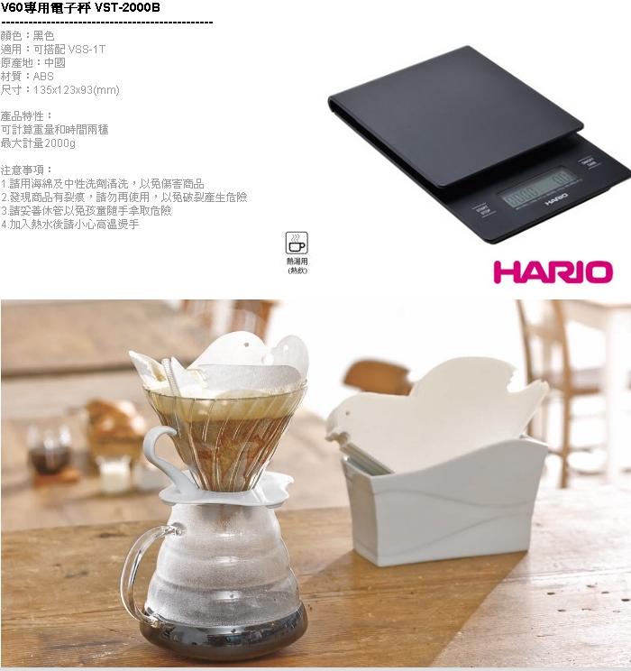 (複製)【HARIO】V60專用不銹鋼電子秤 VSTM-2000HSV