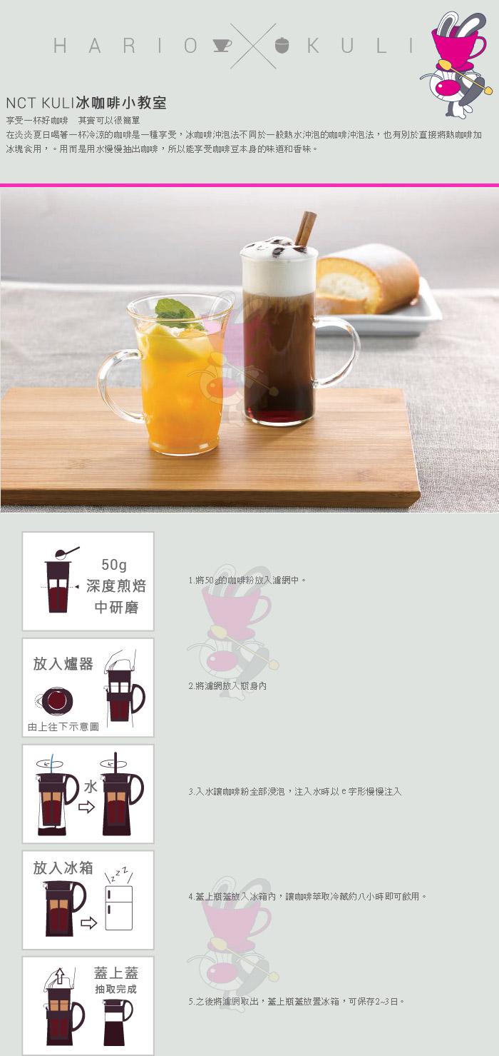 【HARIO】V60濾杯玻璃冷泡咖啡壺700ml VIG-02T