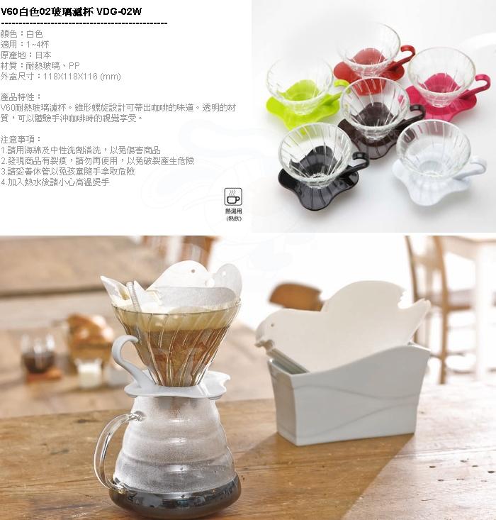 (複製)【HARIO】V60冷熱兩用咖啡壺 VDI-02B