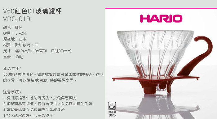 (複製)【HARIO】V60白色01玻璃濾杯1~2杯/ VDG-01W