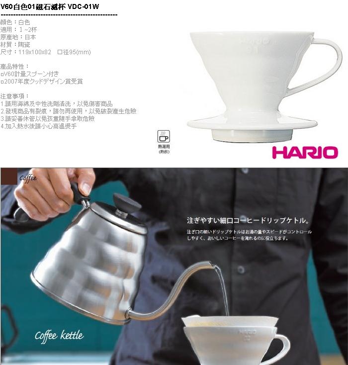 (複製)【HARIO】V60紅色02磁石濾杯1~4杯 VDC-02R