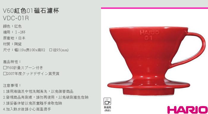(複製)【HARIO】V60白色01磁石濾杯1~2杯 VDC-01W