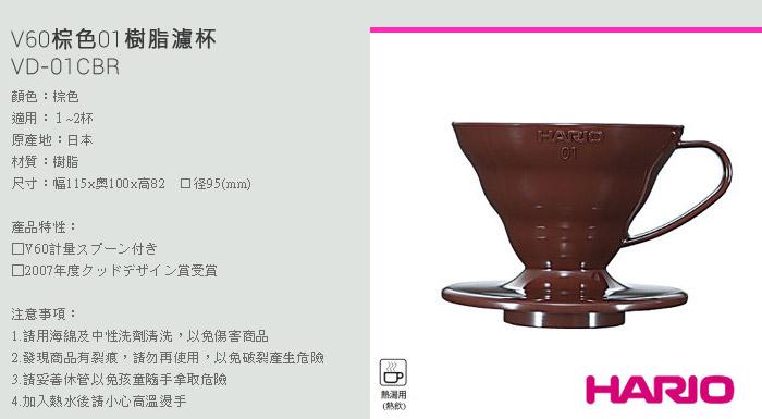 (複製)【HARIO】V60紅色01樹脂濾杯1~2杯 VD-01R