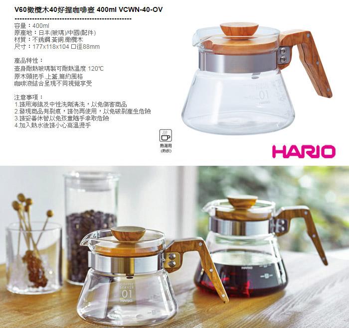 (複製)【HARIO】V60橄欖木60好握咖啡壺600ml VCWN-60-OV