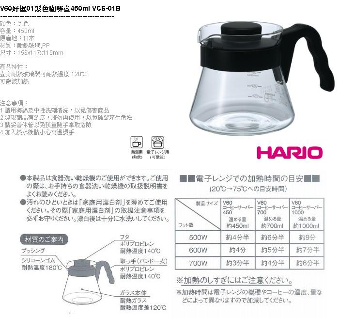 (複製)【HARIO】V60好握02黑色咖啡壺700ml VCS-02B