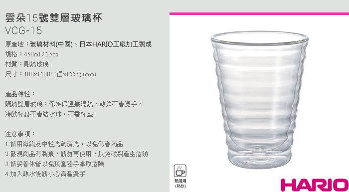 (複製)【HARIO】雲朵10號雙層玻璃杯300ml VCG-10