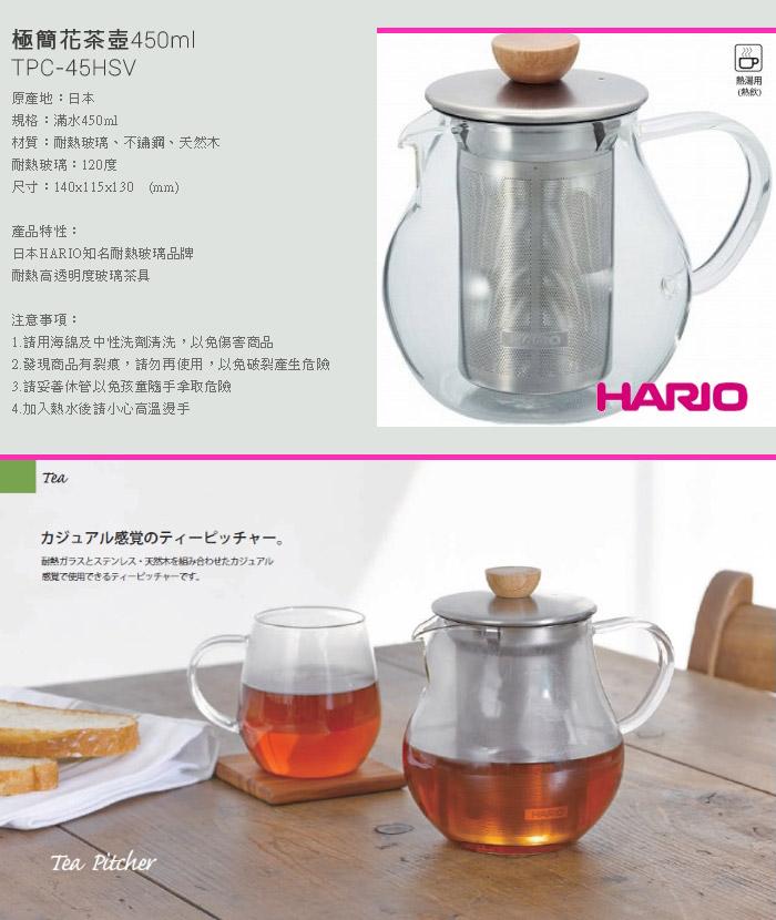 (複製)【HARIO】極簡花茶壺700ml TPC-70HSV
