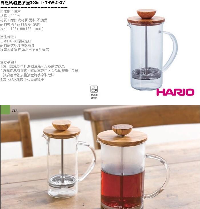 (複製)【HARIO】極簡花茶壺450ml TPC-45HSV