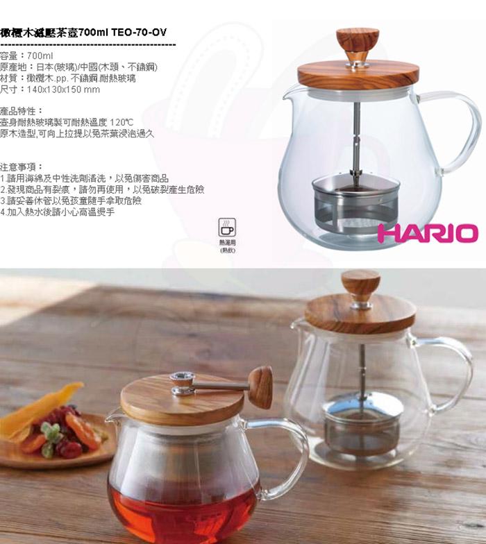 (複製)【HARIO】流線濾壓茶壺2杯 THJ-2SV