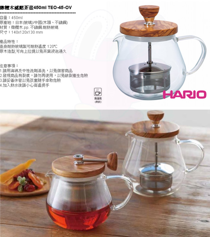 (複製)【HARIO】橄欖木濾壓茶壺700ml TEO-70-OV