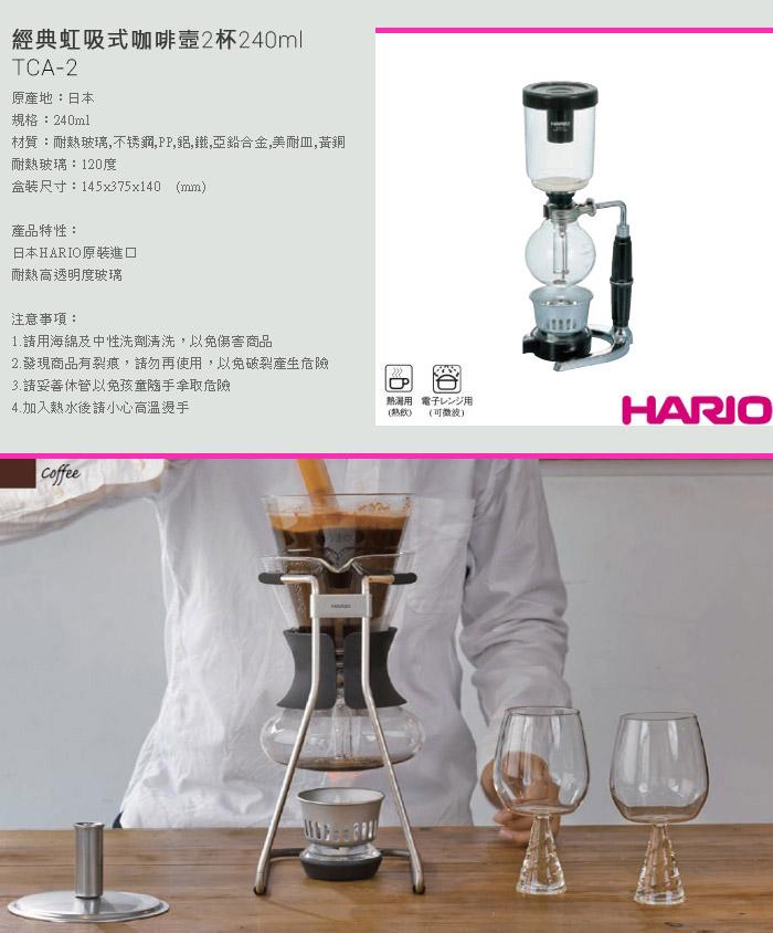 (複製)【HARIO】經典虹吸式3咖啡壺3杯360ml TCA-3