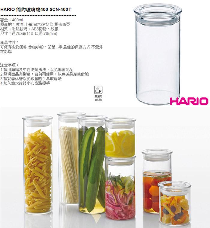 (複製)【HARIO】簡約玻璃罐700 SCN-700T