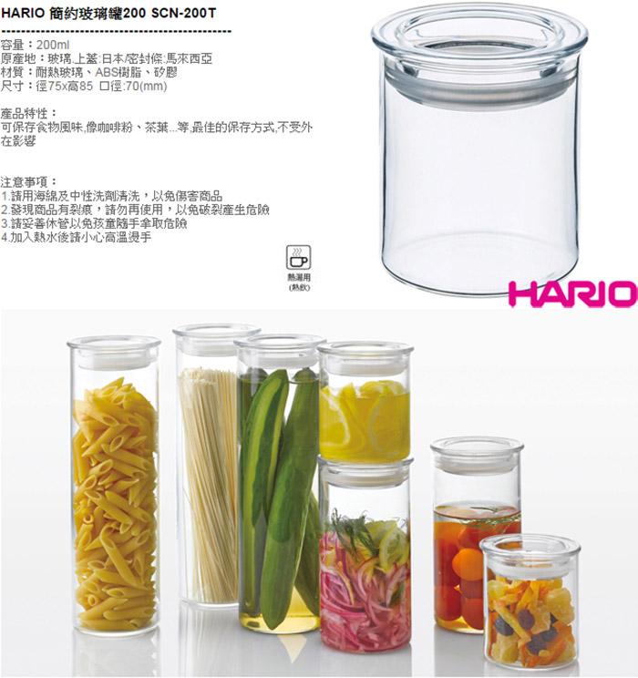(複製)【HARIO】簡約玻璃罐400 SCN-400T