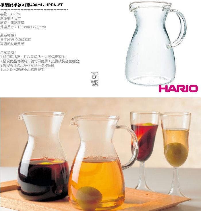 (複製)【HARIO】24K金舞動茶壺500 JP-2