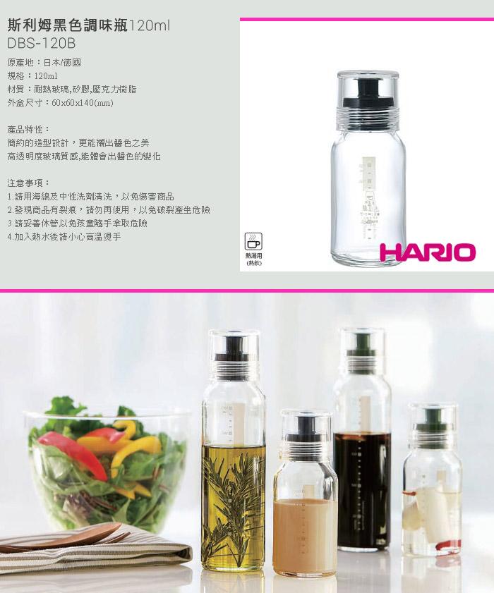 (複製)【HARIO】NUBA曲線黑灰調味瓶180ml NCD-180CGR